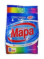 Стиральный порошок автомат Мара Сохранение цвета для цветных и темных вещей - 3 кг.
