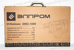 Отбойный молоток Элпром  ЭМО - 1800, фото 2
