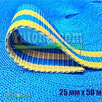 Лента, тесьма буксировочная капроновая 25 мм х 50 м