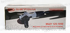 Болгарка Днепромаш МШУ 125 - 1050, фото 2