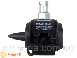 Зажим прокалывающий ZP2-95 (16-95/4-50) NIGAS, фото 2