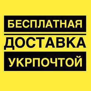 Празничная доставка з Укрпочтой