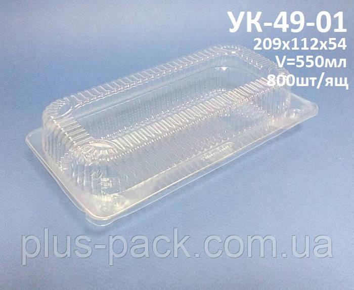 Одноразовая упаковка для суши и роллов УК-49-01, ПЭТ