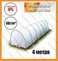 "ПАРНИК мини теплица ""Shadow"" 4м (плотностью 60 г/м2)"