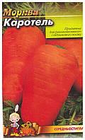 "Семена моркови ""Каротель"" - 3 г."