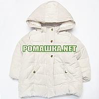 Детская весенняя осенняя куртка р. 86 для девочки с капюшоном подкладка флис 100% полиэстер 1129 Бежевый