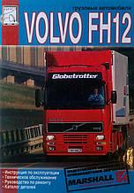 * Грузовые автомобили  VOLVO FH 12  Инструкция по эксплуатации   Руководство по ремонту   Каталог деталей