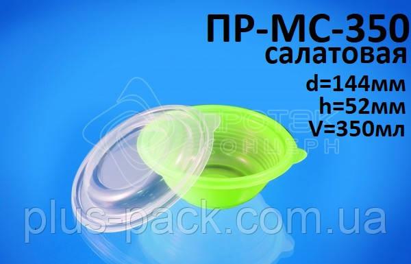 Одноразовая упаковка для первых блюд ПР-МС 350, салатовая