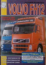 Грузовые автомобили VOLVO FH 12 модели выпуска с 1998 года Поиск неисправностей Электрические схемы