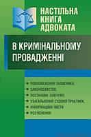 Настільна книга адвоката в кримінальному провадженні. Повноваження захисника