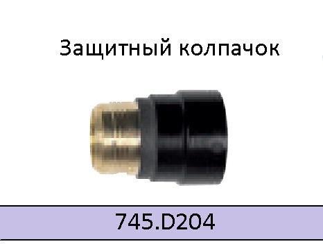 Защитный колпачок (Корпус Сопла APC 110)
