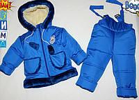 Зимние костюмы для мальчика