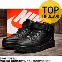 Женские кроссовки Nike Air Force, кожаные, черные / высокие кроссовки женские Найк Аир Форс, модные