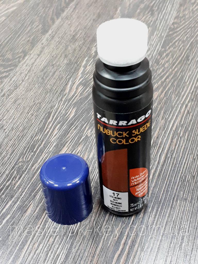 Крем-краска для замши Tarrago Nubuck Suede Color 75 мл цвет темно синий (17)