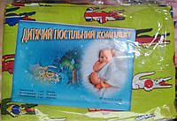 Детское постельное белье Украина 110*140 см