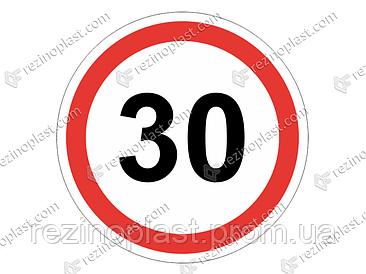 Дорожный знак (Знак 3.29 Обмеження максимальної швидкості)