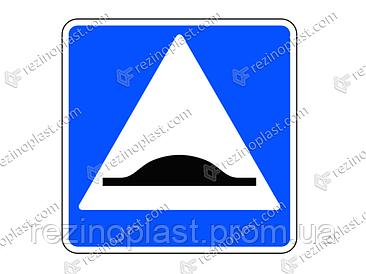 Дорожный знак (Знак 5.20 Штучна нерівність)