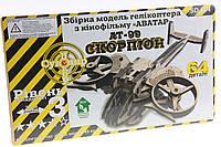 """Деревянные 3D конструктор вертолёт """"Скорпион"""" 20см (64 детали)"""