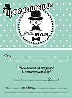 """Пригласительные """"Little Man"""" (рус.10шт/уп.)"""