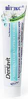 Зубная паста «Dentavit» с минералами Мертвого моря, 160г, Витэкс