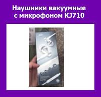 Наушники вакуумные с микрофоном KJ710!Акция