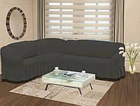 """Чехол на угловой диван """"Karven"""" Турция. Цвет в ассортименте темно-серый"""