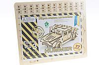 """Деревянные 3D конструктор машина """"Hummer"""" 22см (77 деталей)"""