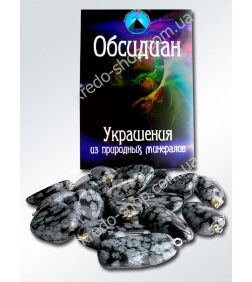 Амулет из минерала - ОБСИДАН