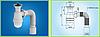 Сифон «Универсал»   У1110 моно