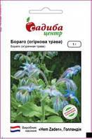Бораго (огуречная трава) 1г (Садыба Центр)