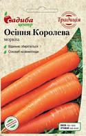 Морковь Осенняя Королева 10 г (Традиция)