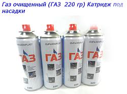 Газ очищенный ГАЗ  (220 гр) Катридж под насадки