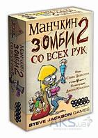 Настольная игра Hobby World Манчкин Зомби 2. Со всех рук (1278)