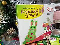 """Подарочный набор разрисуй игрушку """"Зайчонок"""""""