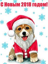 Поздравляем c Наступающим Новым годом и Рождеством Христовым !