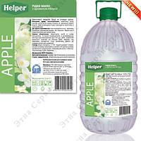 Helper - Жидкое мыло с ароматом яблока