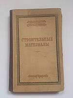 Б.Скрамтаев Строительные материалы 1945 год Стройиздат Наркомстроя