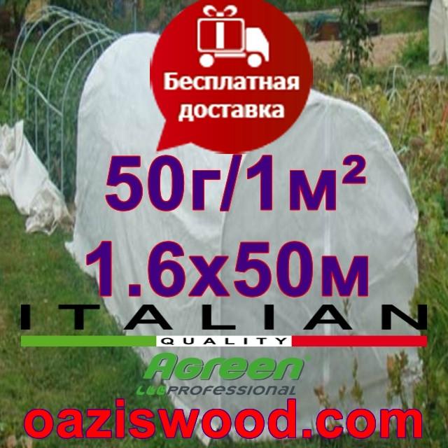 Агроволокно р-50g 1,6*50м AGREEN 4сезона белое Итальянское качество