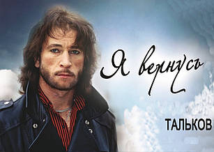 Плакат Тальков Игорь 04