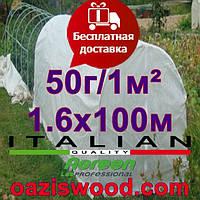 Агроволокно р-50g 1,6*100м AGREEN 4сезона белое Итальянское качество