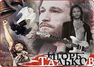 Плакат Тальков Игорь 06