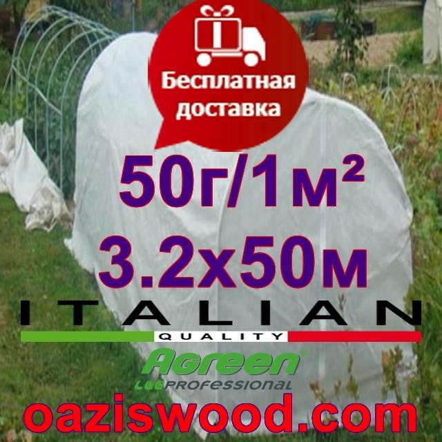Агроволокно р-50g 3.2*50м белое AGREEN 4сезона Итальянское качество
