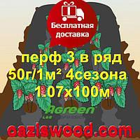Агроволокно с перфорацией 3 в ряд p-50g 1.07*100м черное AGREEN 4сезона Итальянское качество