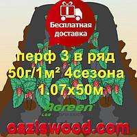 Агроволокно с перфорацией 3 в ряд p-50g 1.07*50м черное AGREEN 4сезона Итальянское качество, фото 1