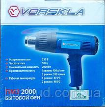 Фен промышленный Vorskla (Ворскла) ПМЗ 2000