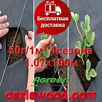 Агроволокно p-50g 1.07*100м черное AGREEN 4сезона Итальянское качество