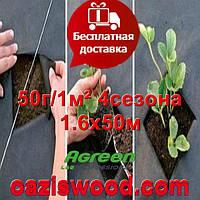 Агроволокно p-50g 1.6*50м черное AGREEN 4сезона Итальянское качество