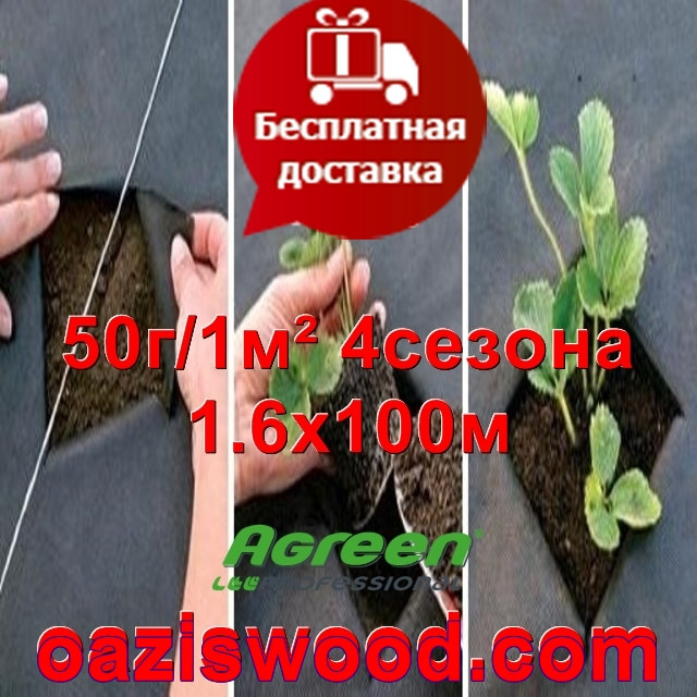 Агроволокно p-50g 1.6*100м черное AGREEN 4сезона Итальянское качество