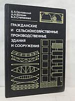 Гражданские и сельскохозяйственные производственные здания и сооружения