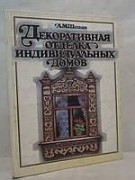 Декоративная отделка индивидуальных домов